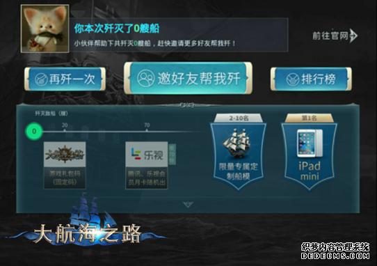 终极海战对决海贼王私服 安卓扬帆二测明日来袭