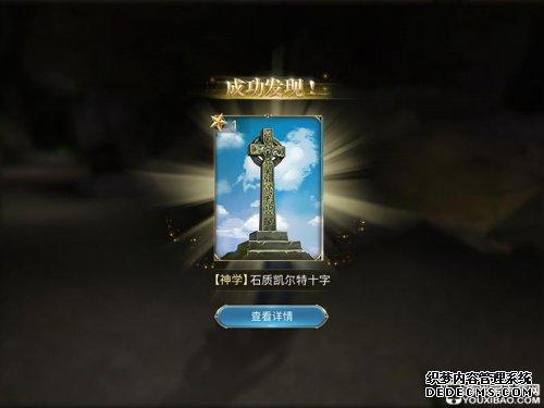 海贼王私服石质凯尔特十字被发现