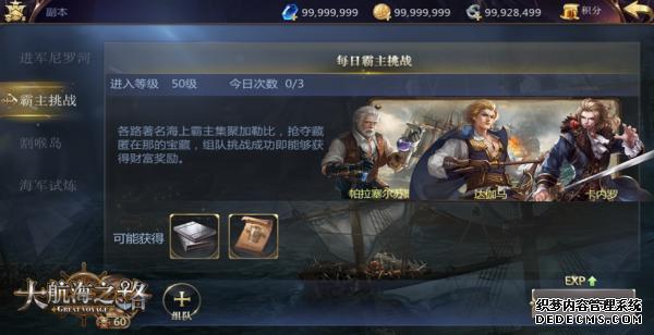 吹响海战号角《海贼王私服》副本对战玩法详解