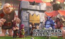 皇室竞技场 部落成员们在《皇室战争》的首秀!